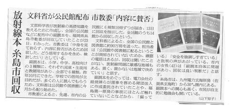 朝日副読本記事0324