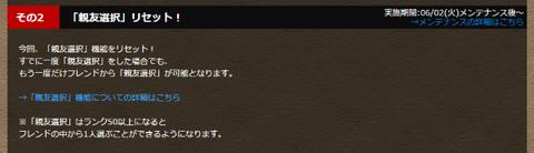 リニューアル情報!|パズル&ドラゴンズ (Custom)