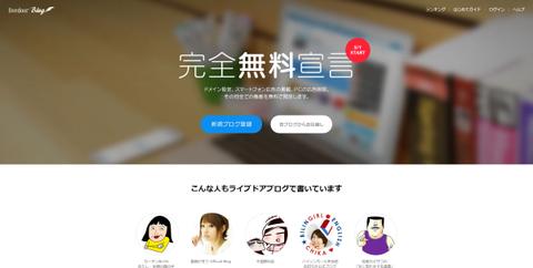 livedoor Blog(ブログ)を作る   ライブドアブログ (Custom)