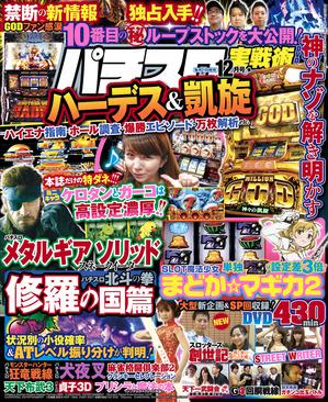 パチスロ実戦術DVD 12