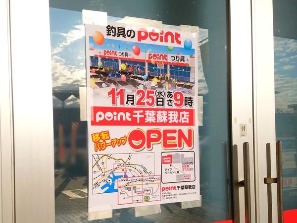 Point Blur_20201110_182949