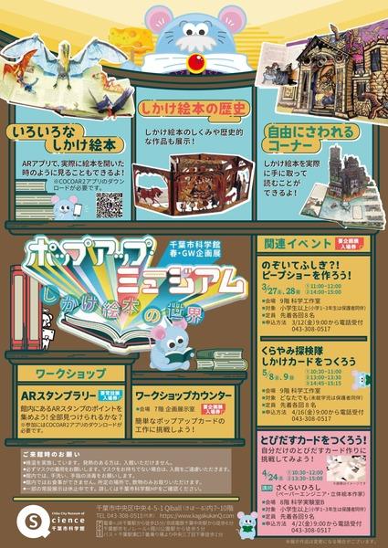 popupmuseum_flyer_web_page-0002