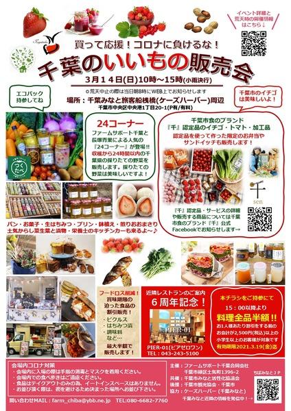 iimonohannbaikai_page-0001