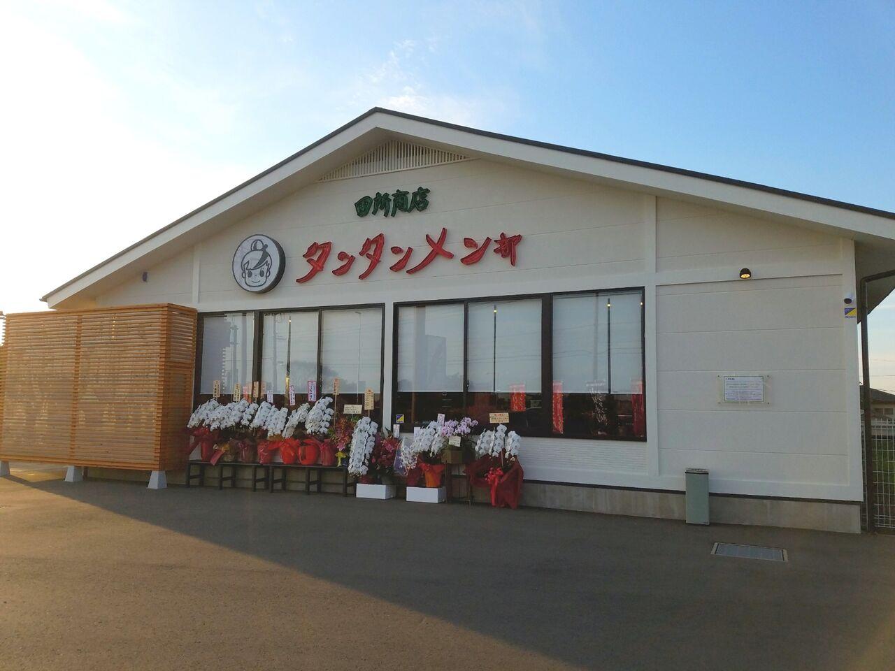 商店 千葉 田所