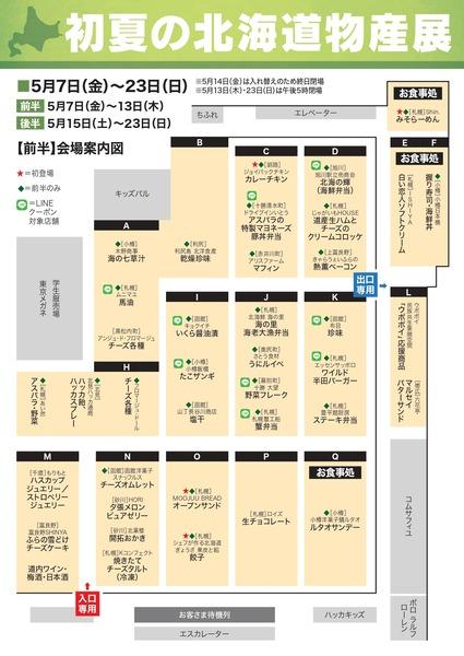 20210507hokkaido-map_page-0001