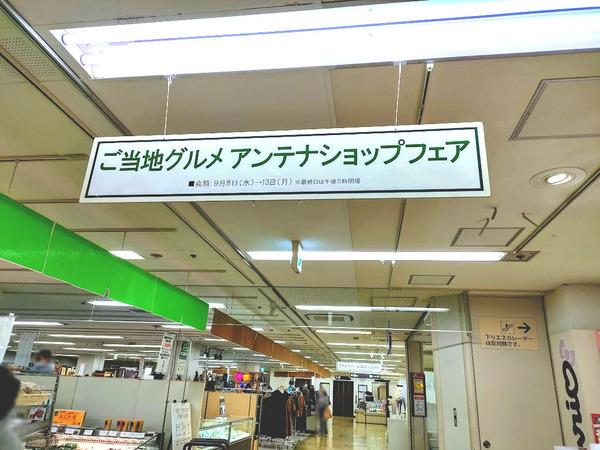 takashimaya-saiji_7