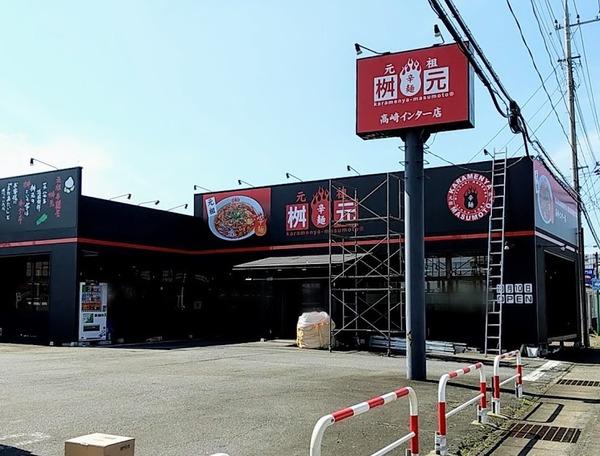 karamenyamasumoto_1