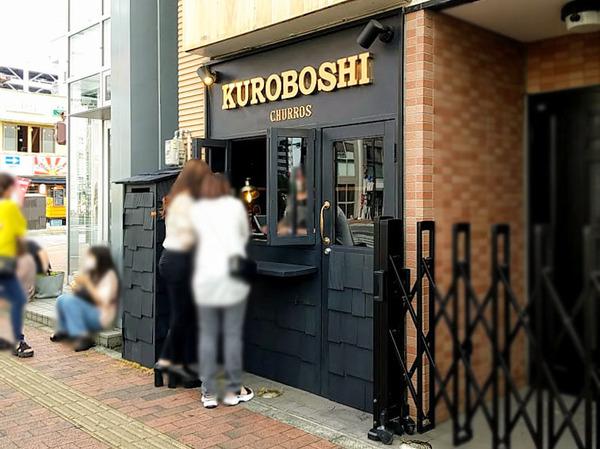 kuroboshi_2