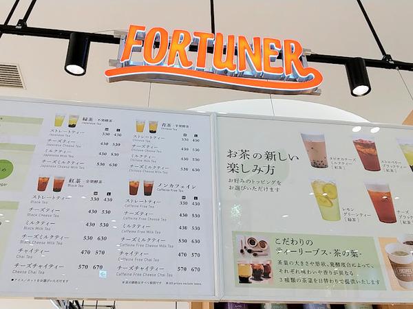 fortuner-tea-box_5