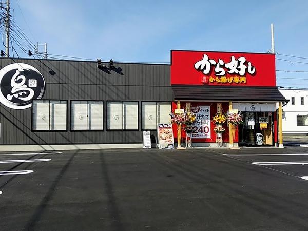 karayoshi_2