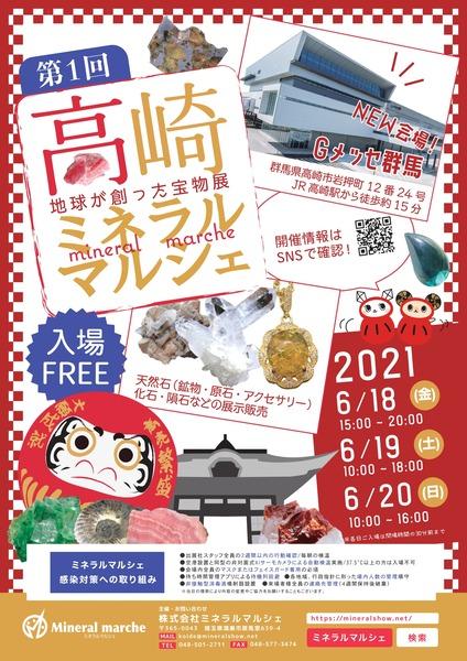 2021takasaki_page-0001