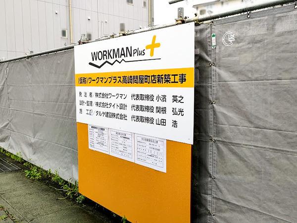 workmanplus_1