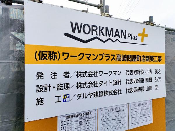 workmanplus_6