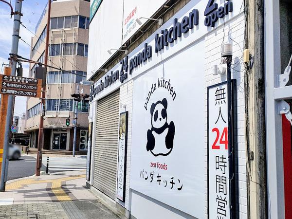 panda-kitchen_5