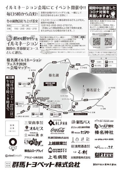 榛名湖イルミネーションフェスタ2020_page-0002