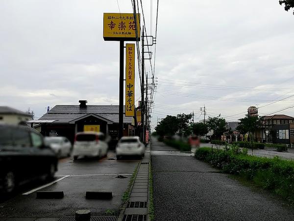 kourakuen_3