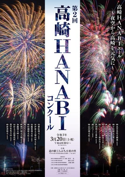 hanabi_pos_page-0001