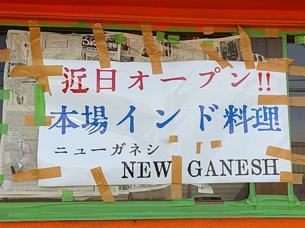 newganesh_6
