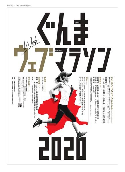 web-marathon2020_2