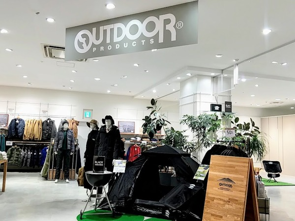 outdoorproducts_1