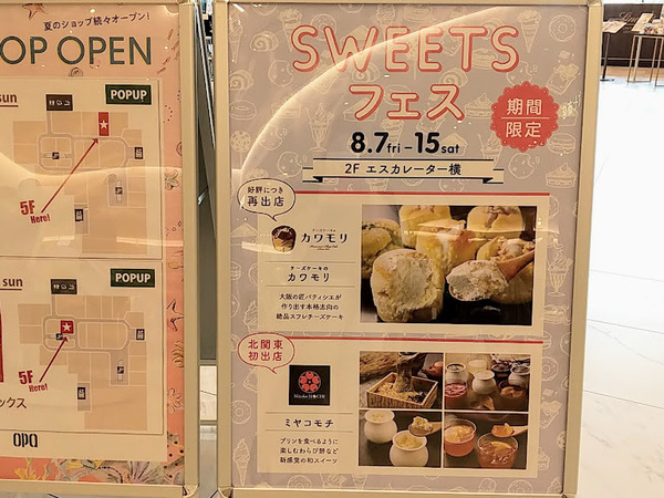 sweetsfes_6