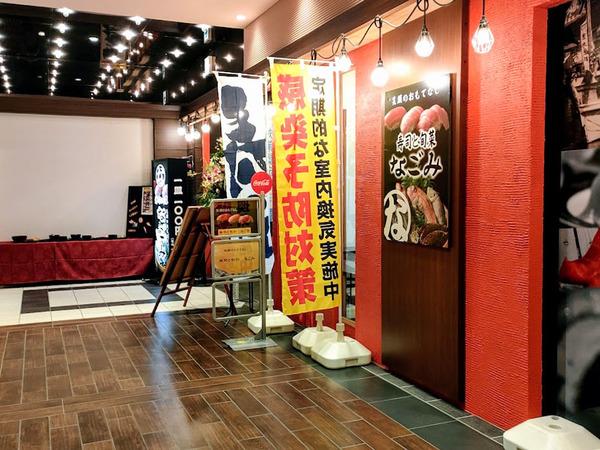 sushitoshunsai-nagomi_4