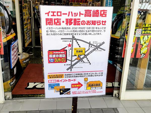 yellowhat-takasaki_9
