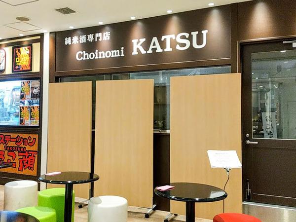 choinomi-katsu_5