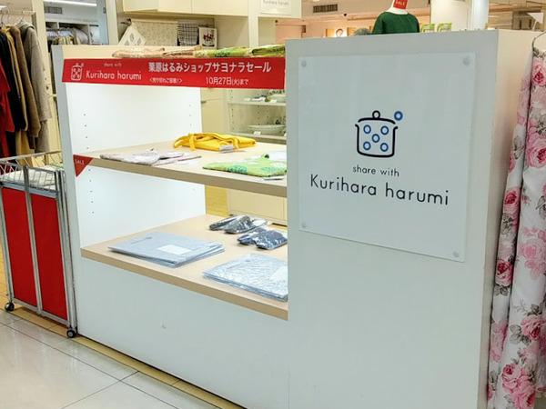 sharewithkuriharaharumi_1