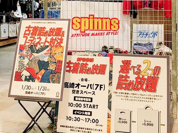 spinns-event_5