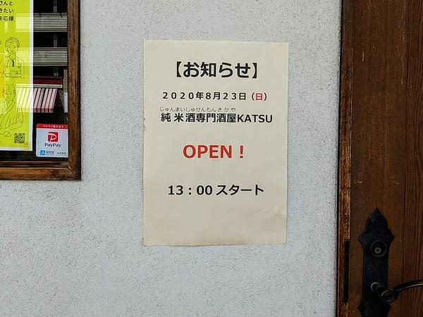 katsu_7
