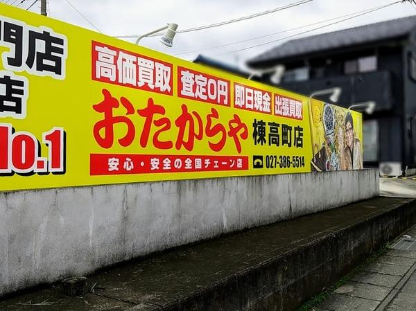 otakarayamunadaka_1