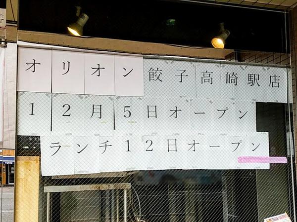 oriongyoza_6