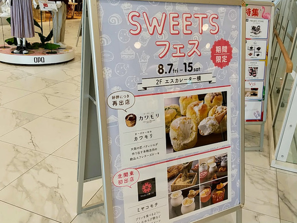 sweetsfes_2