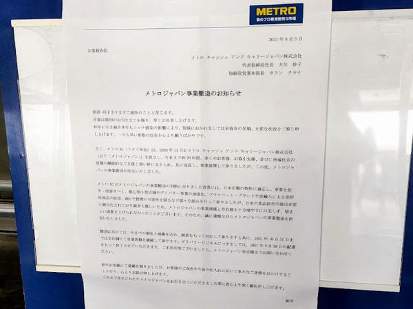 metro_7