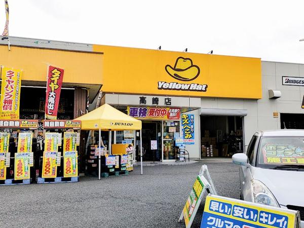yellowhat-takasaki_1