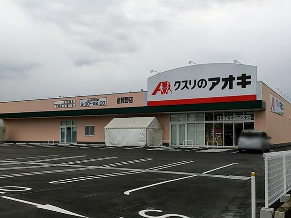 aoki-kuragano_1