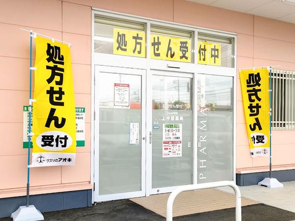 kaminakaiyakkyoku_1