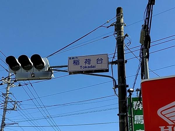 難読地名_3