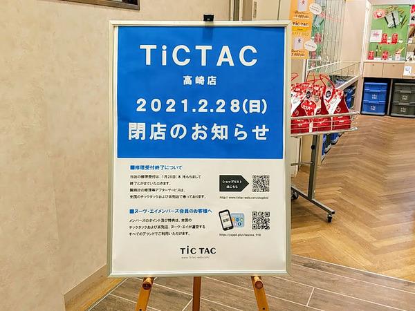 tictac_6