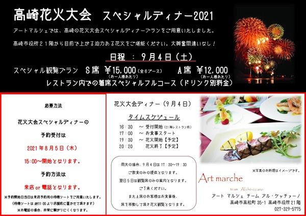 hanabichirashi2021EV_page-0001