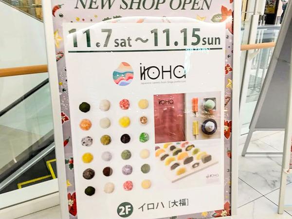 iroha_5