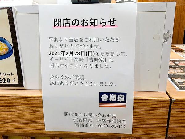 sobadokoroyoshinoya_6
