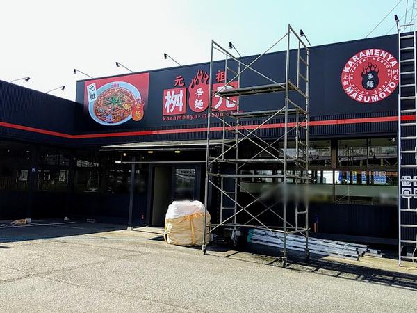 karamenyamasumoto_5