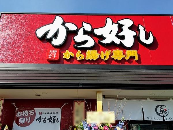 karayoshi_5