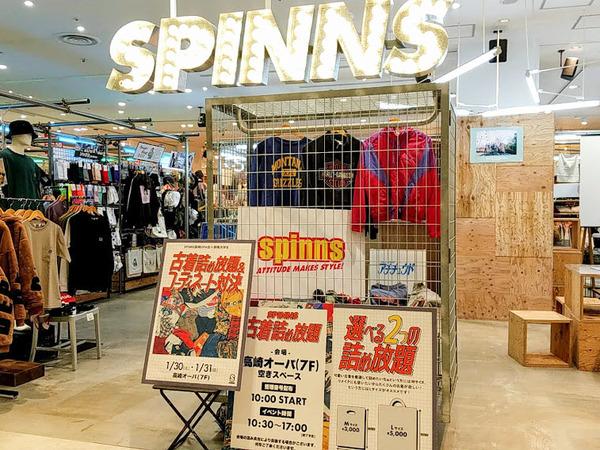 spinns-event_2
