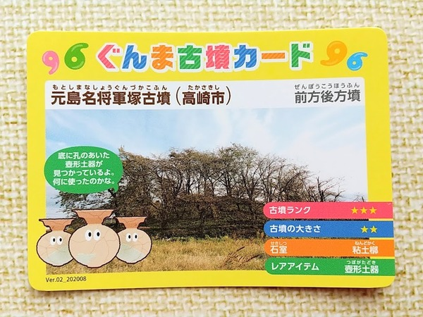 gunmakofuncard_1