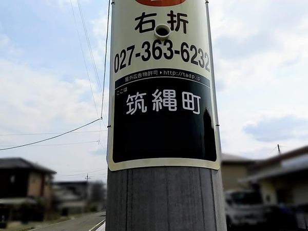 難読地名_5