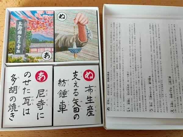 kozukekaruta_4