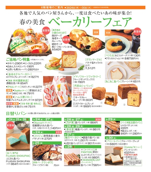 info_210316_bakery_page-0001